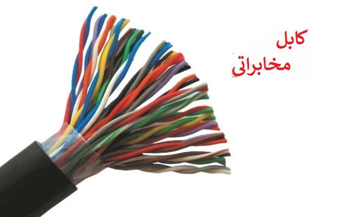 کابل مخابراتی