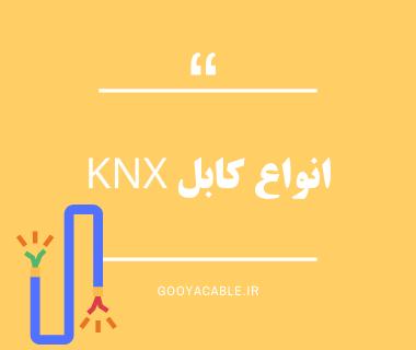 خرید کابل KNX