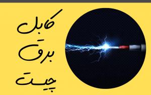 کابل برق چیست