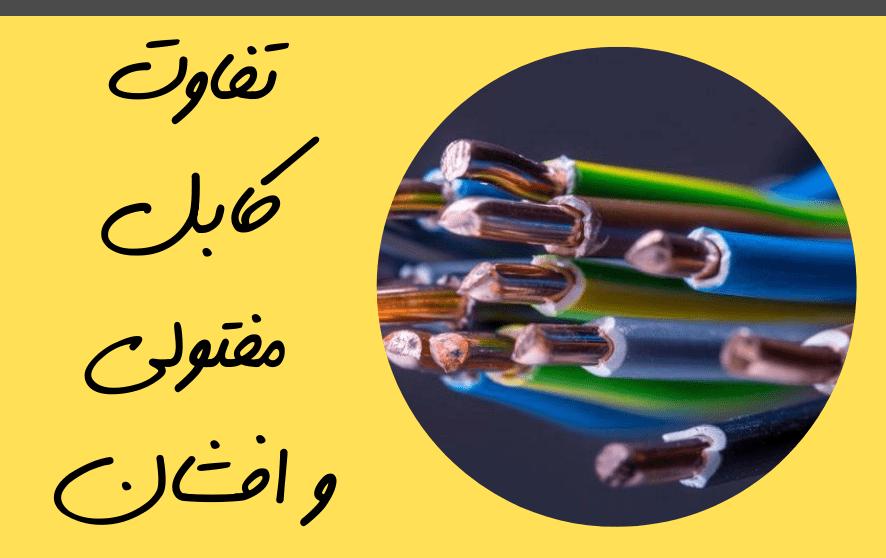 تفاوت کابل مفتولی و افشان