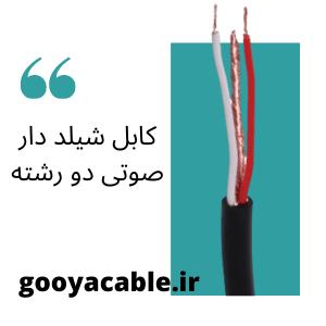 کابل شیلد دار صوتی دو رشته