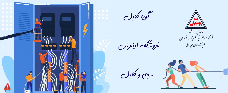 سیم و کابل افشار نژاد مشهد