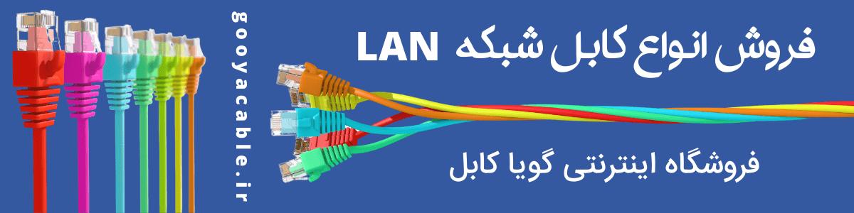 کابل شبکه LAN
