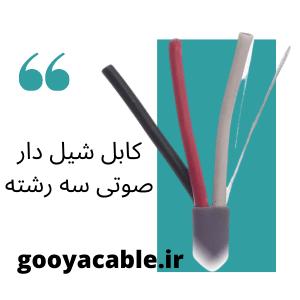 کابل شیلد دار صوتی سه رشته