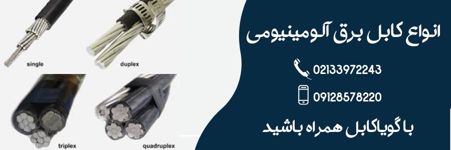 فروش کابل آلومینیومی
