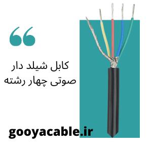 کابل شیلد دار صوتی چهار رشته