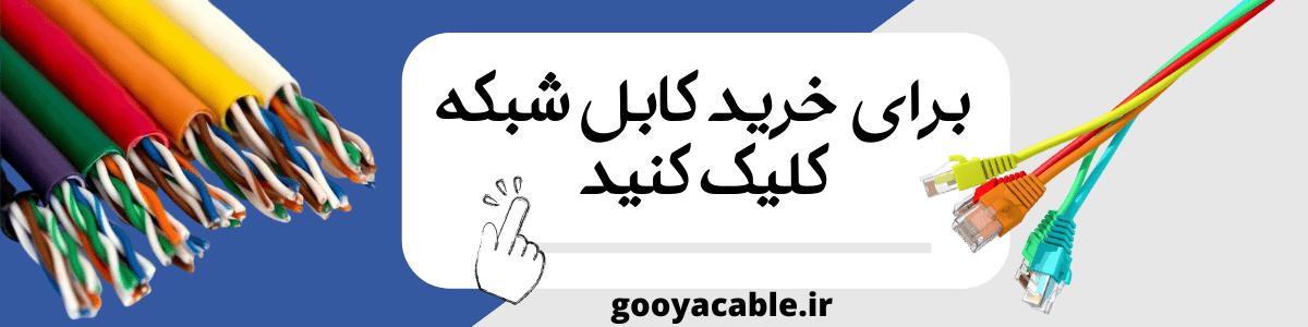 قیمت کابل شبکه