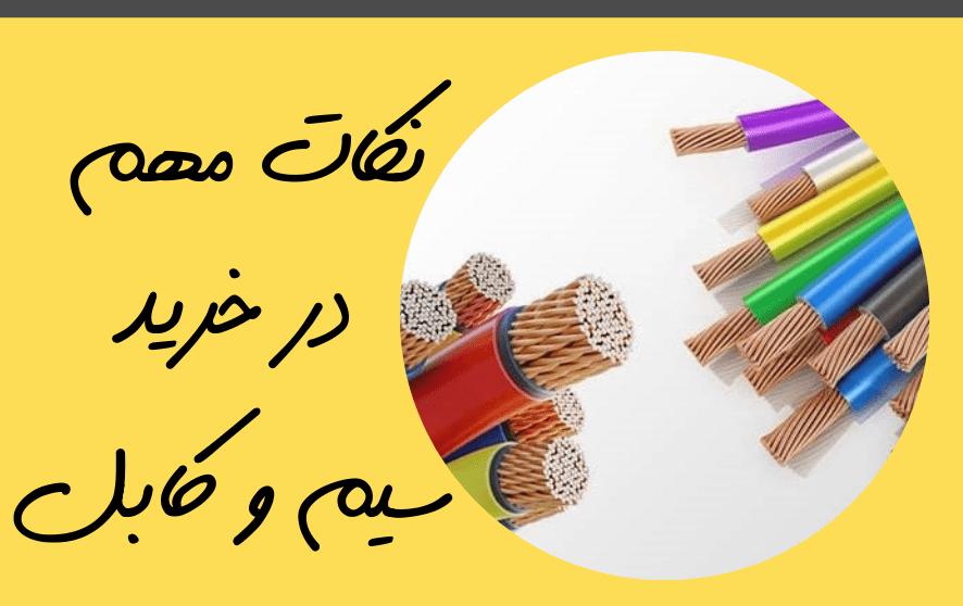 نکات مهم در خرید سیم و کابل