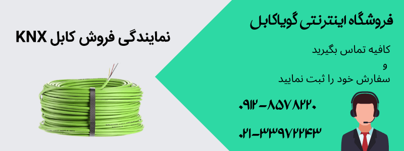 کابل KNX