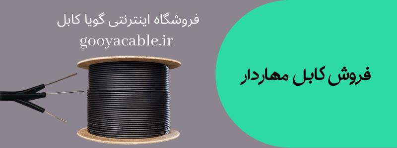 کابل مهاردار