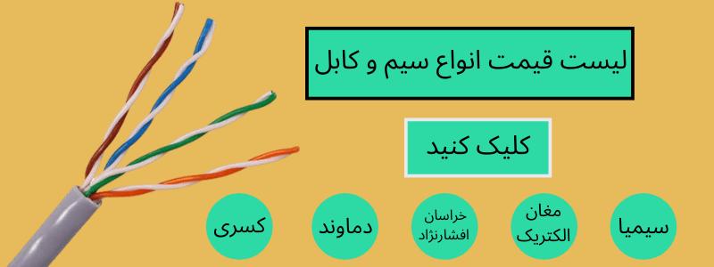 لیست قیمت انواع سیم و کابل