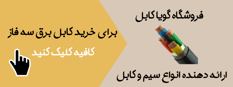 قیمت کابل برق سه فاز