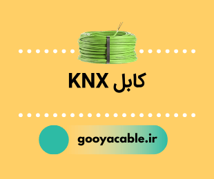 انواع کابل KNX
