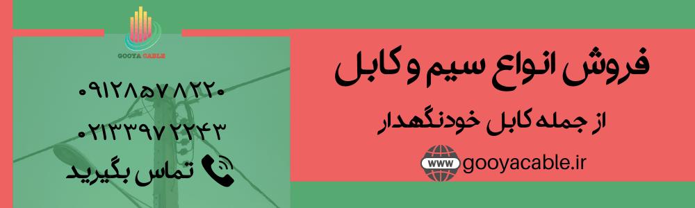 قیمت کابل خودنگهدار