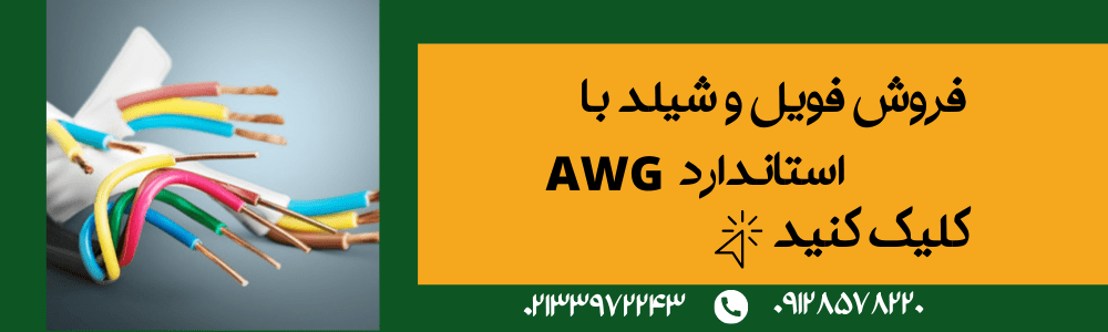 شیلد و کابل با استاندارد awg