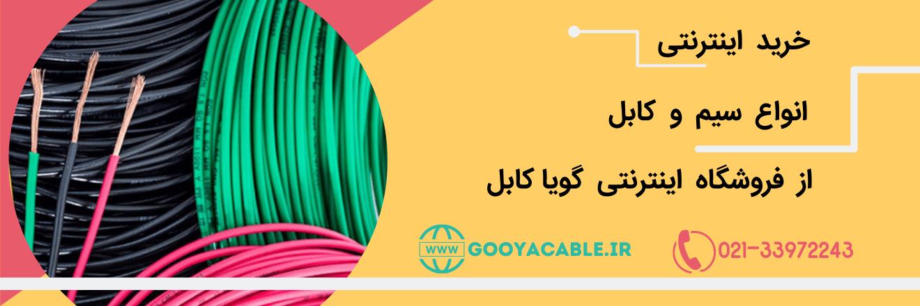 خرید اینترنتی سیم و کابل
