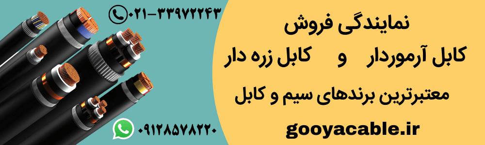 کابل آرموردار