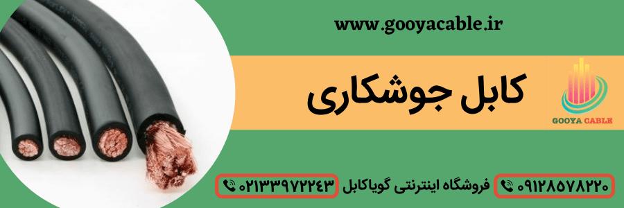 کابل جوشکاری
