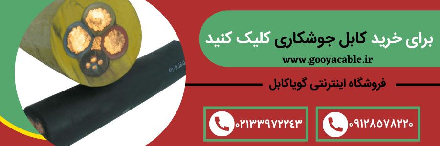 خرید کابل جوشکاری
