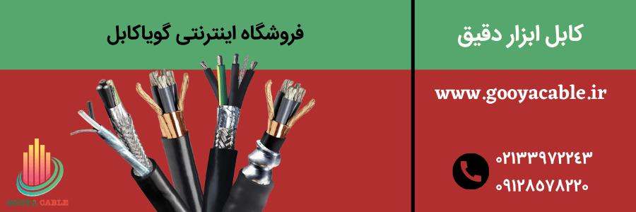 قیمت کابل ابزار دقیق