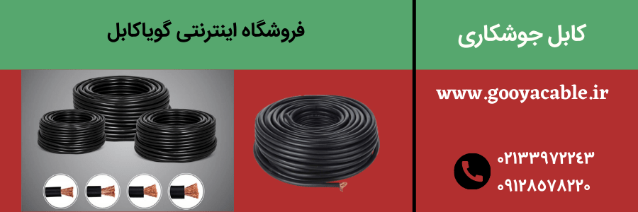 قیمت کابل جوش