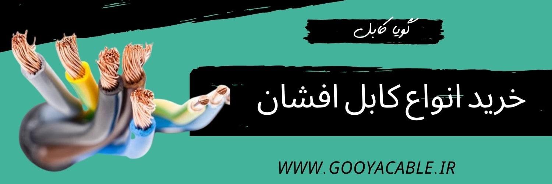 خرید کابل افشان