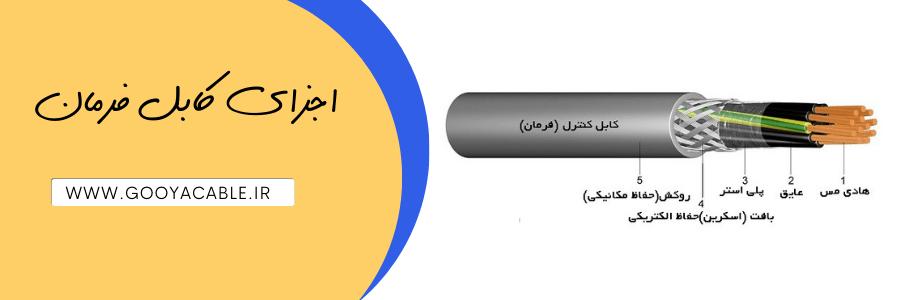 ساختار کابل کنترل چیست
