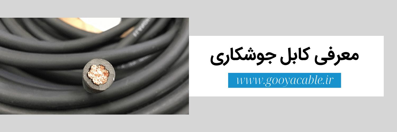 معرفی کابل جوشکاری