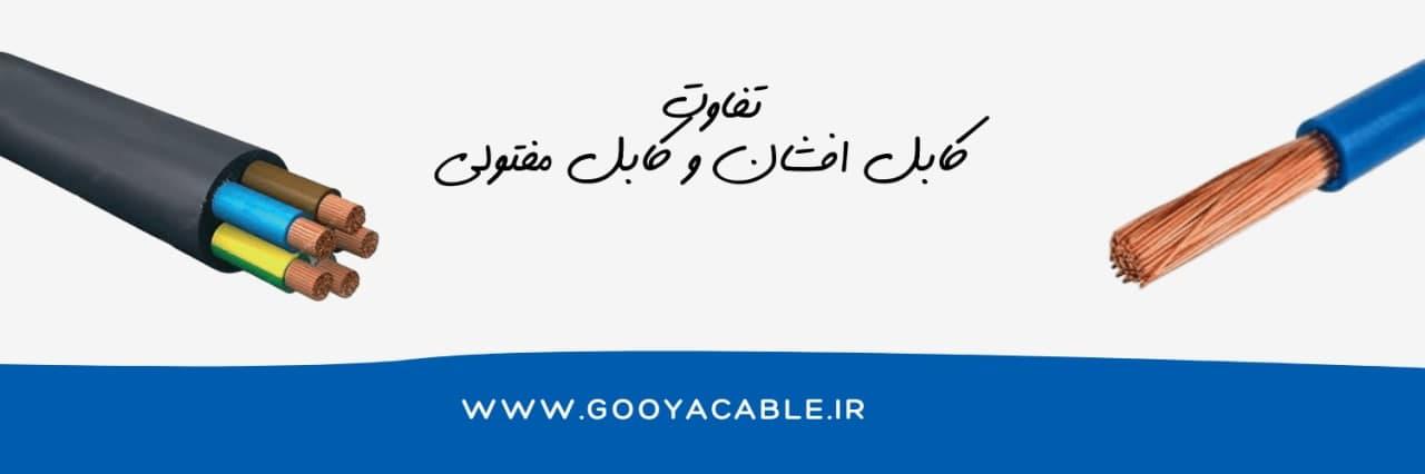 تفاوت کابل افشان و کابل مفتولی
