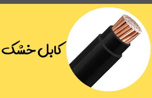 کابل خشک
