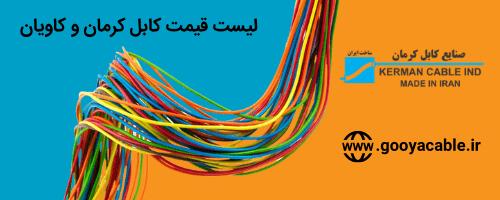 کابل کرمان و کاویان