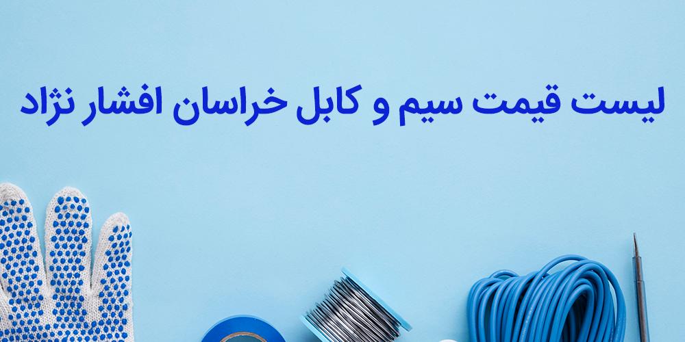 لیست قیمت سیم و کابل خراسان افشارنژاد